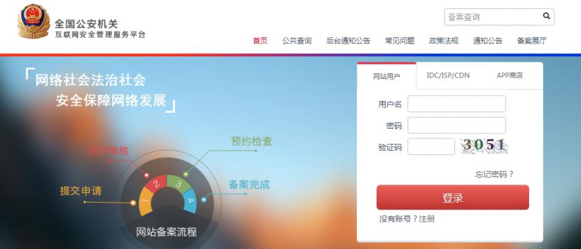 【临沂SEO】简单介绍网站备案流程!