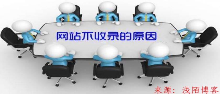 临沂SEO为你讲解网站不收录的原因!