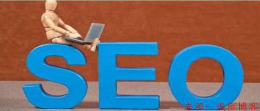 临沂SEO与网站权重紧密相关的因素!