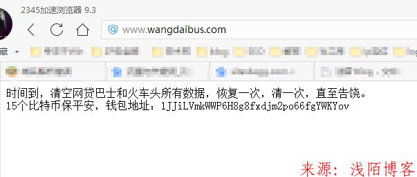 网贷巴士网站被黑!黑客索要比特币