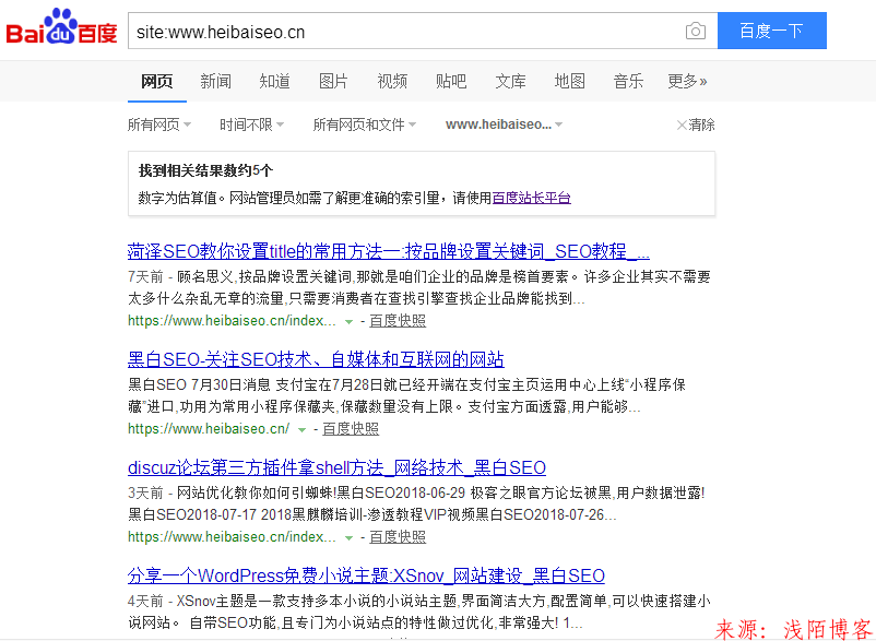 临沂网站建设告诉你网站被降权的严重性!