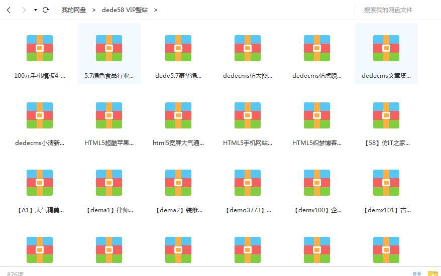 织梦dede58整站全套VIP模板分享-临沂SEO